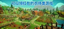 可以领红包的农场类游戏