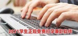 2021学生正规免费打字兼职软件