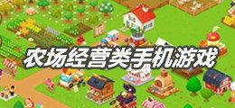 农场经营类手机游戏