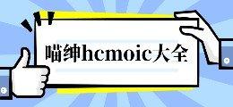 喵绅hcmoic