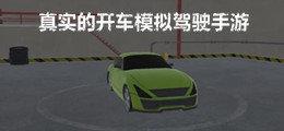真实的开车模拟驾驶手游