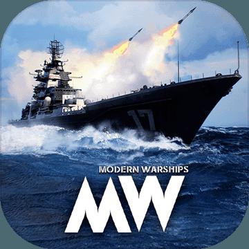 现代战舰破解版