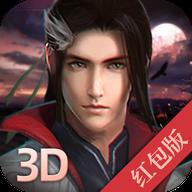 天剑外传3d红包版