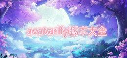 avatarify版本大全