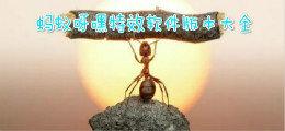 蚂蚁呀嘿特效软件版本大全