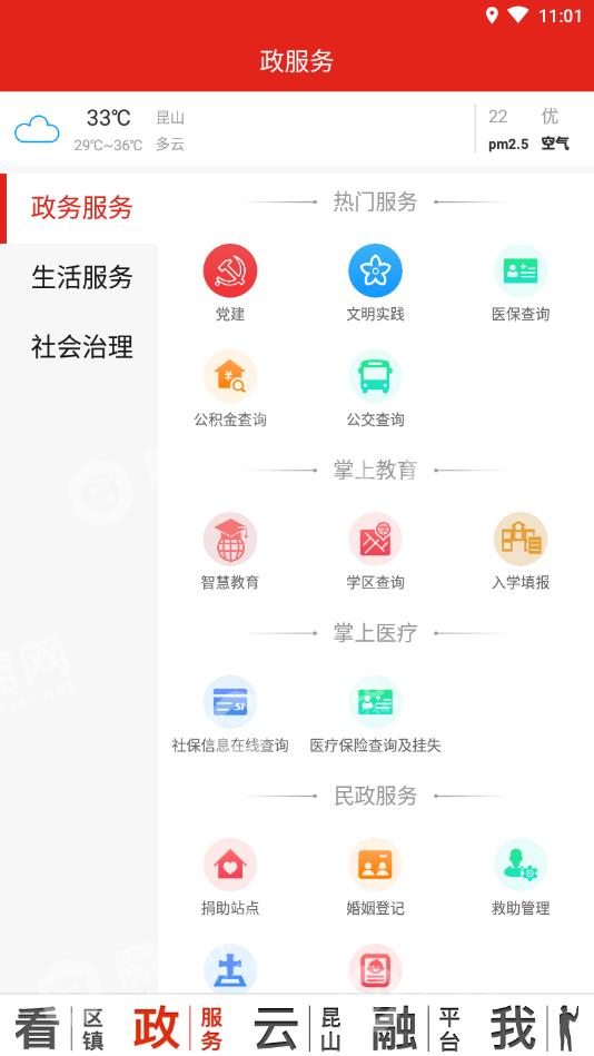 第一昆山app