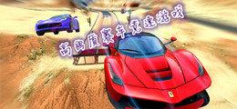 高画质赛车竞速游戏