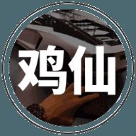 雞仙2021