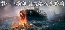 第一人称战舰飞船大战游戏