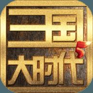 三国大时代5上帝版v1.0.1