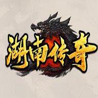 湖南传奇uc176