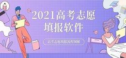 2021高考志愿填報軟件