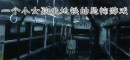 一个小女孩坐地铁的恐怖游戏