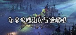 都市传说题材冒险游戏