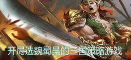開局選魏蜀吳的三國策略游戲