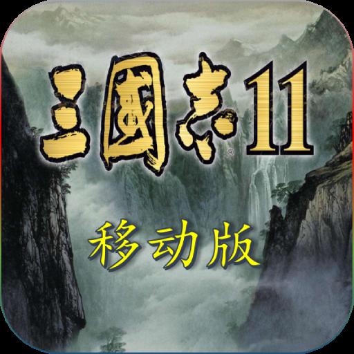 三國志11血色衣冠6.0