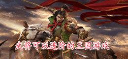 武將可以進階的三國游戲
