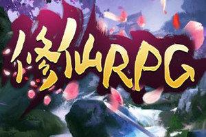 修仙RPG