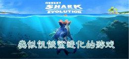 類似饑餓鯊進化的游戲