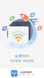 wifi密码全能管家