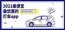 2021最便宜最优惠的打车app