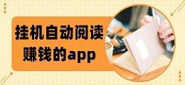 掛機自動閱讀賺錢的app