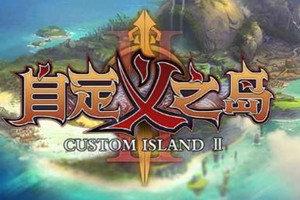 自定义之岛2