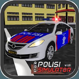 模擬警察巡邏