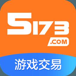 5173游戏交易官网版