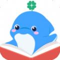 海豚繪本閱讀