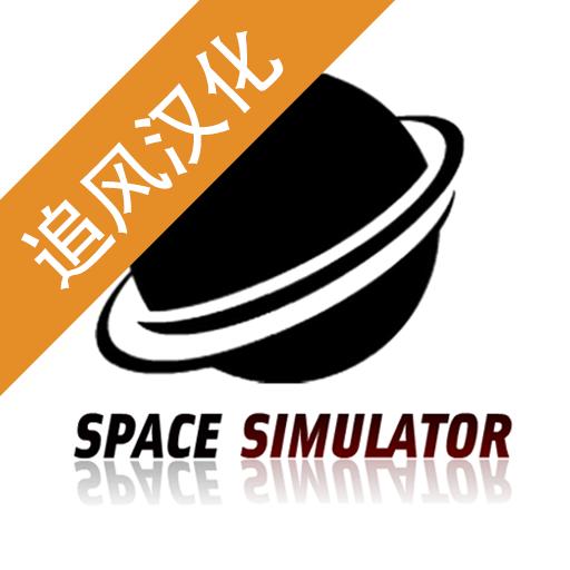 太空艙模擬漢化版
