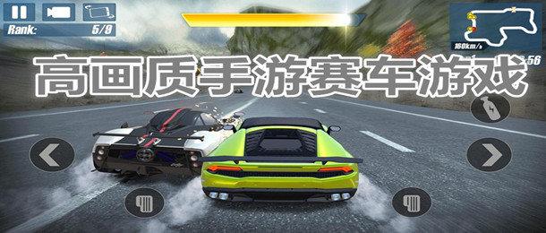 高画质手游赛车游戏