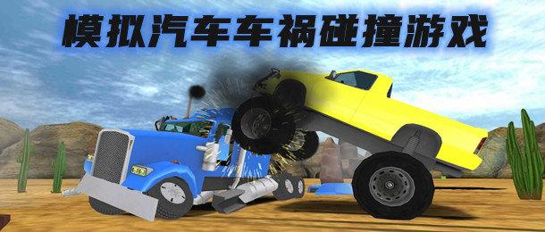 模拟汽车车祸碰撞游戏