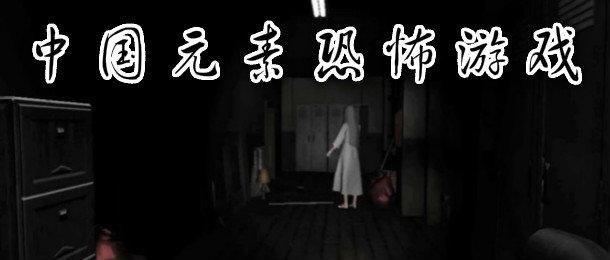 中国元素恐怖游戏
