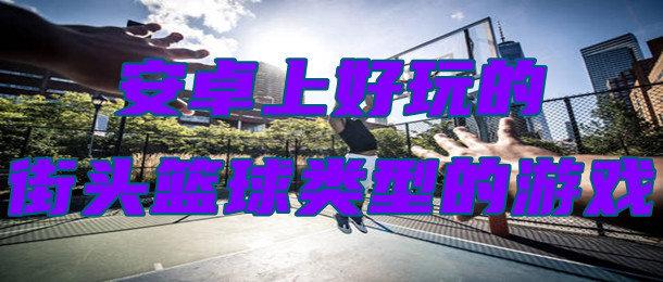 安卓上好玩的街头篮球类型的游戏