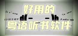 好用的粤语听书软件