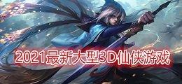 2021最新大型3D仙侠游戏