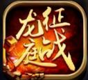 征战龙庭1.80手机版