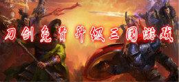 刀剑免费升级三国游戏