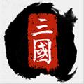 全面战争三国1.7.1