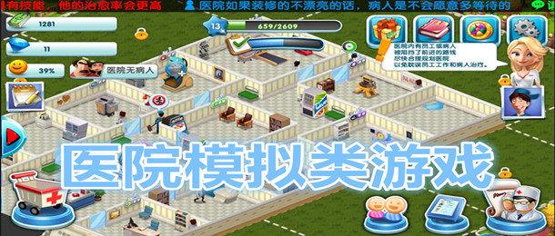 醫院模擬類游戲