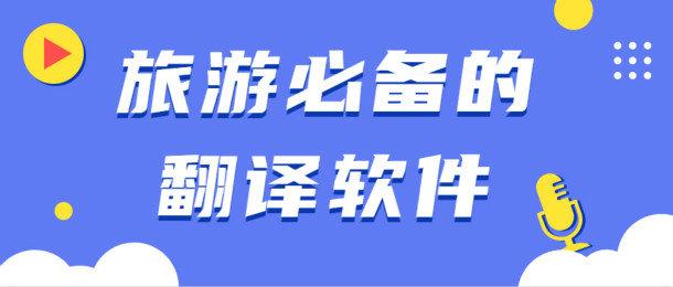 旅游必備的翻譯軟件