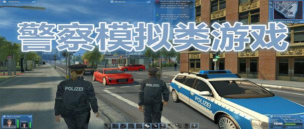警察模擬類游戲