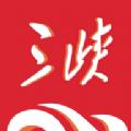 三峡云新闻