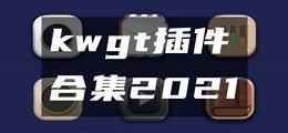 kwgt插件合集2021