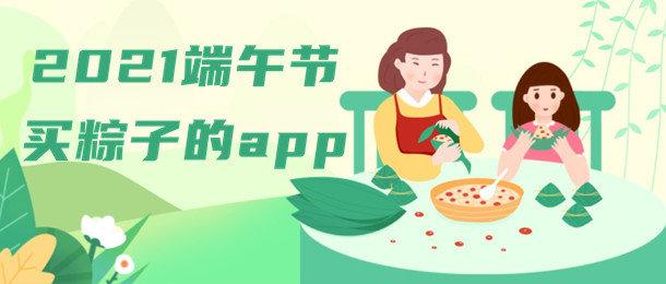 2021端午节买粽子的app