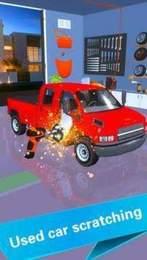 二手车修复模拟