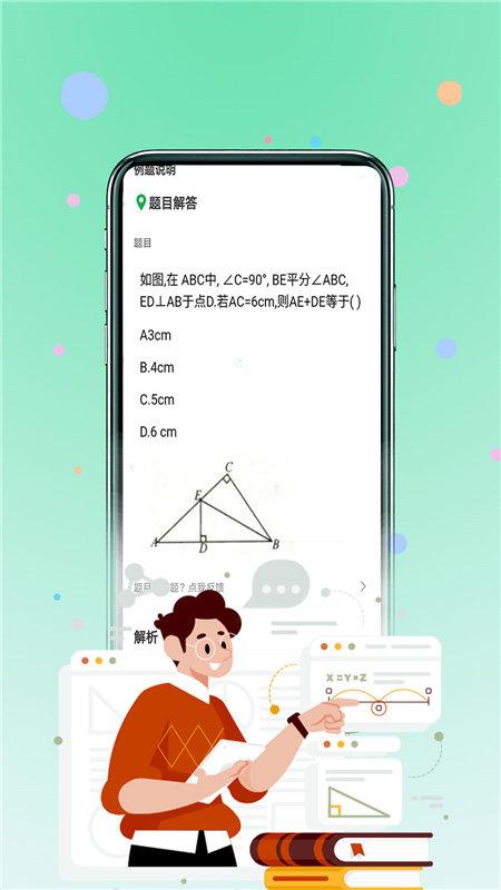 作业习题帮app免费版图片1
