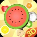 進化水果3D
