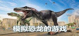 模擬恐龍的游戲